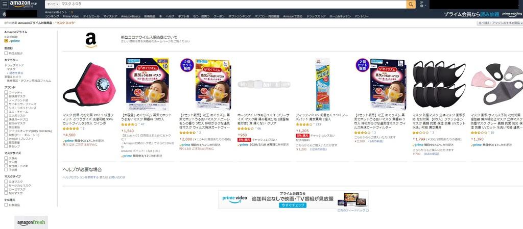 Amazonでマスクを検索