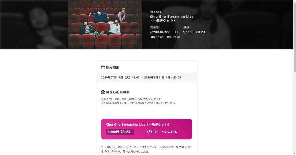 King Gnu Streaming Live